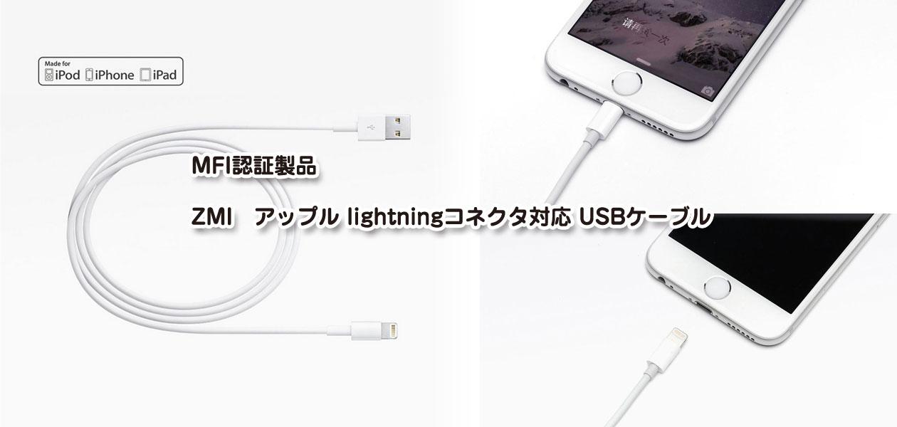 アップル lightningコネクタ対応 USBケーブル
