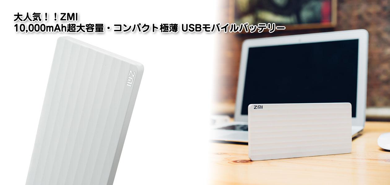 ZMI 10, 000mAh超大容量・コンパクト極薄 USBモバイルバッテリー