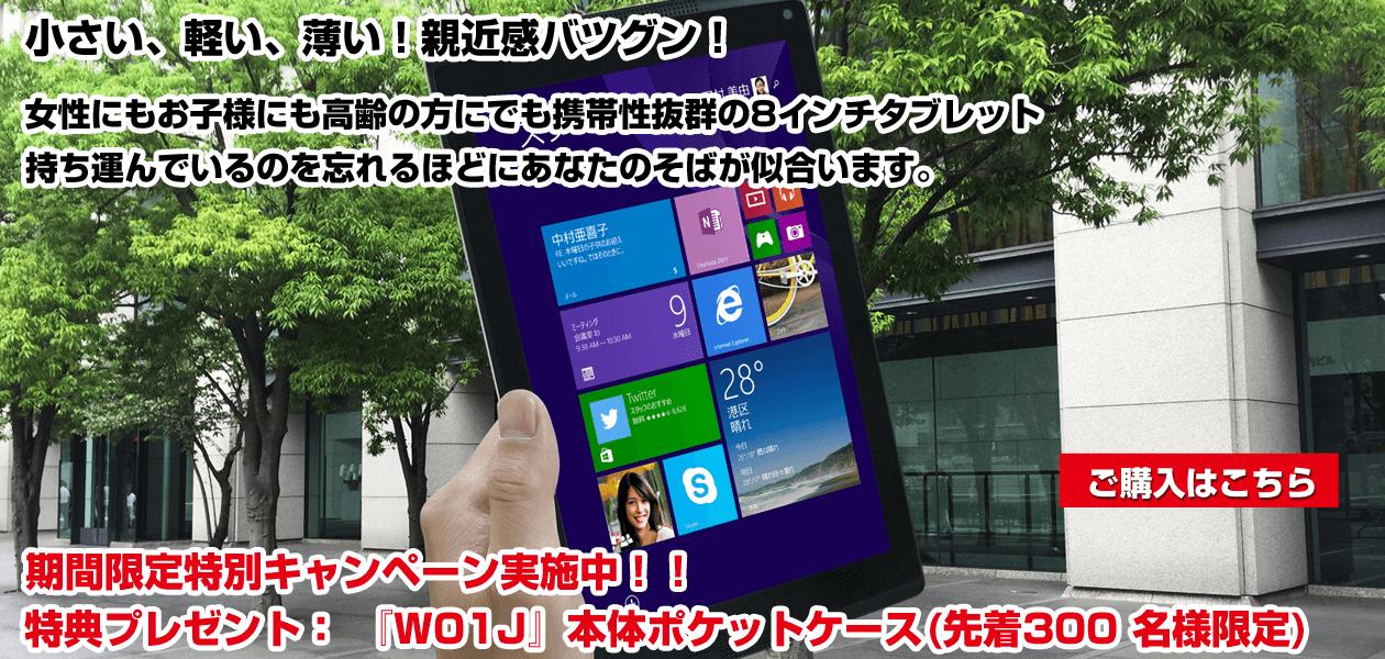 StarQ Pad W01J 発売記念キャンペーン』